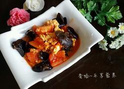 西红柿木耳炒蛋